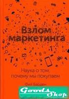 Взлом маркетинга: Наука о том, почему мы покупаем. Барден Ф. Манн, Иванов и Фербер
