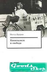 Капитализм и свобода. Фридман М. Новое Издательство