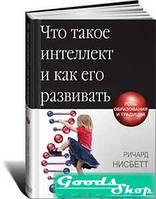 Что такое интеллект и как его развивать: Роль образования и традиций. Нисбетт Р. Альпина Паблишер