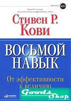 Восьмой навык. От эффективности к величию (Мягкая обложка) Кови Ст.Р. Альпина Паблишер