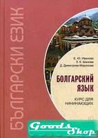 Болгарский язык. Курс для начинающих. (+ 1 CD, Mp3) Иванова Е. Ю. (Твердый переплет) Каро