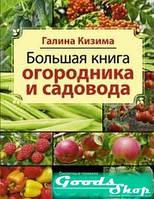 Большая книга садовода и огородника. Кизима Г.А. АСТ
