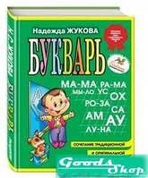 буквар жукова на укранськй мов скачать