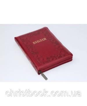 Біблія Огієнка (1520 замінник зі, червона)