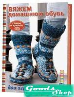 Вяжем домашнюю обувь для взрослых и детей. Спицы, крючок. Контэнт