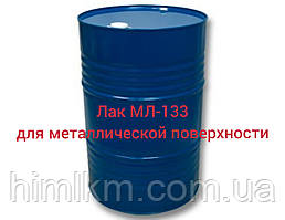 Лак МЛ-133 лаки — для металлической поверхности