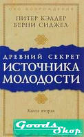 Древний секрет источника молодости. Книга 2. Кэлдер П. , Сиджел Б. София