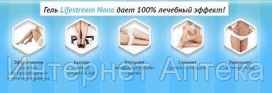 Лайфстрим нано