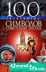 Знаменитые символы советской эпохи. Фолио
