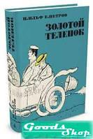 Золотой теленок: роман. Ильф И. Азбука