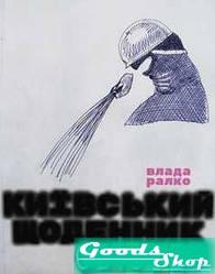 Київський щоденник. Влада Ралко. ArtHuss