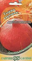 Семена тыквы Орешек