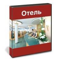 Программное обеспечение - Отель