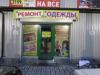 Рекламное оформление магазинов