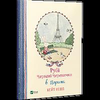 Книга Рубі Червоні Черевички в Парижі, фото 1
