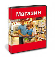 Программное обеспечение - Магазин