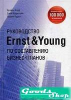 Руководство Ernst & Young по составлению бизнес-планов. Форд Б. Альпина Паблишер
