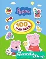 Свинка Пеппа. 100 наклеек. Росмэн