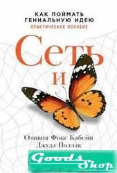 Сеть и бабочка: Искусство и практика революционного мышления. Поллак Дж., Фокс Кабейн О. Альпина Паблишер