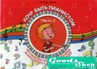 Хочу быть пианистом методическое пособие. Ч. 2. Королькова И.С. Феникс