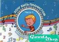 Хочу быть пианистом: методическое пособие. Ч. 1. Королькова И.С. Феникс