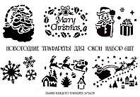 Новогодние трафареты для оформления окон и витрин 6шт