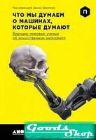 Что мы думаем о машинах, которые думают: Ведущие мировые ученые об искусственном интеллекте. Брокман Д. Альп