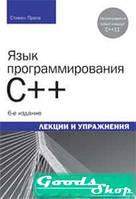 Язык программирования C++. Лекции и упражнения. 6-е изд. Прата Стивен Вильямс