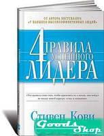 4 правила успешного лидера. Кови С. Альпина Паблишер