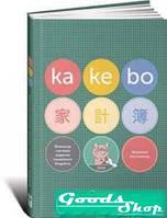 Kakebo: Японская система видения семейного бюджета. Альпина Паблишер