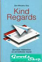 Kind regards: Деловая переписка на английском языке. Бод Д.-М. Альпина Паблишер