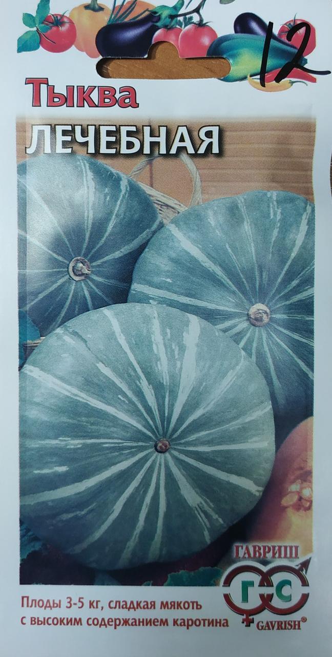 Семена тыквы Лечебная