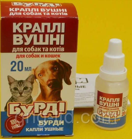 Капли Бурди ушные для котов и собак 20 мл