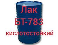 Лак БТ-783 кислотостойкий для защиты аккумуляторов и деталей от серной кислоты