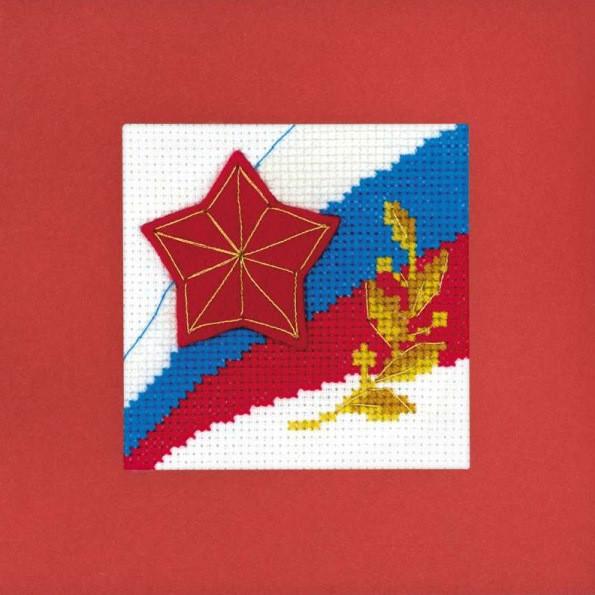Набор для вышивания крестом Риолис 1406АС Открытка «С 23 февраля!»
