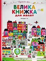Книга Пізнаємо світ. Велика Книжка для малят