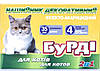 Ошейник Бурди Фипро 2в1 для котов от блох и клещей и украшениями, 35 см