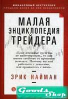 Малая энциклопедия трейдера. Найман Э. Альпина Паблишер