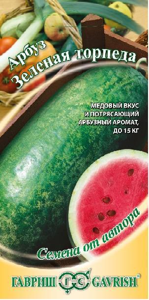 Арбуз Зеленая Торпеда, 1г