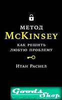 Метод McKinsey: Как решить любую проблему (Мягкая обложка) Расиел И. Альпина Паблишер
