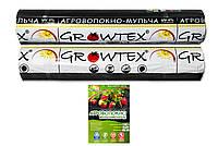 Агроволокно Growtex черное 60 г/м2, 1,6х50 м