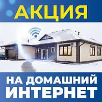 """Акция от Интертелеком - """"Домашний Интернет"""""""