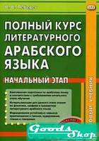 Полный курс литературного арабского языка. Начальный этап. Книга + CD. Лебедев В. В. Восточная книга