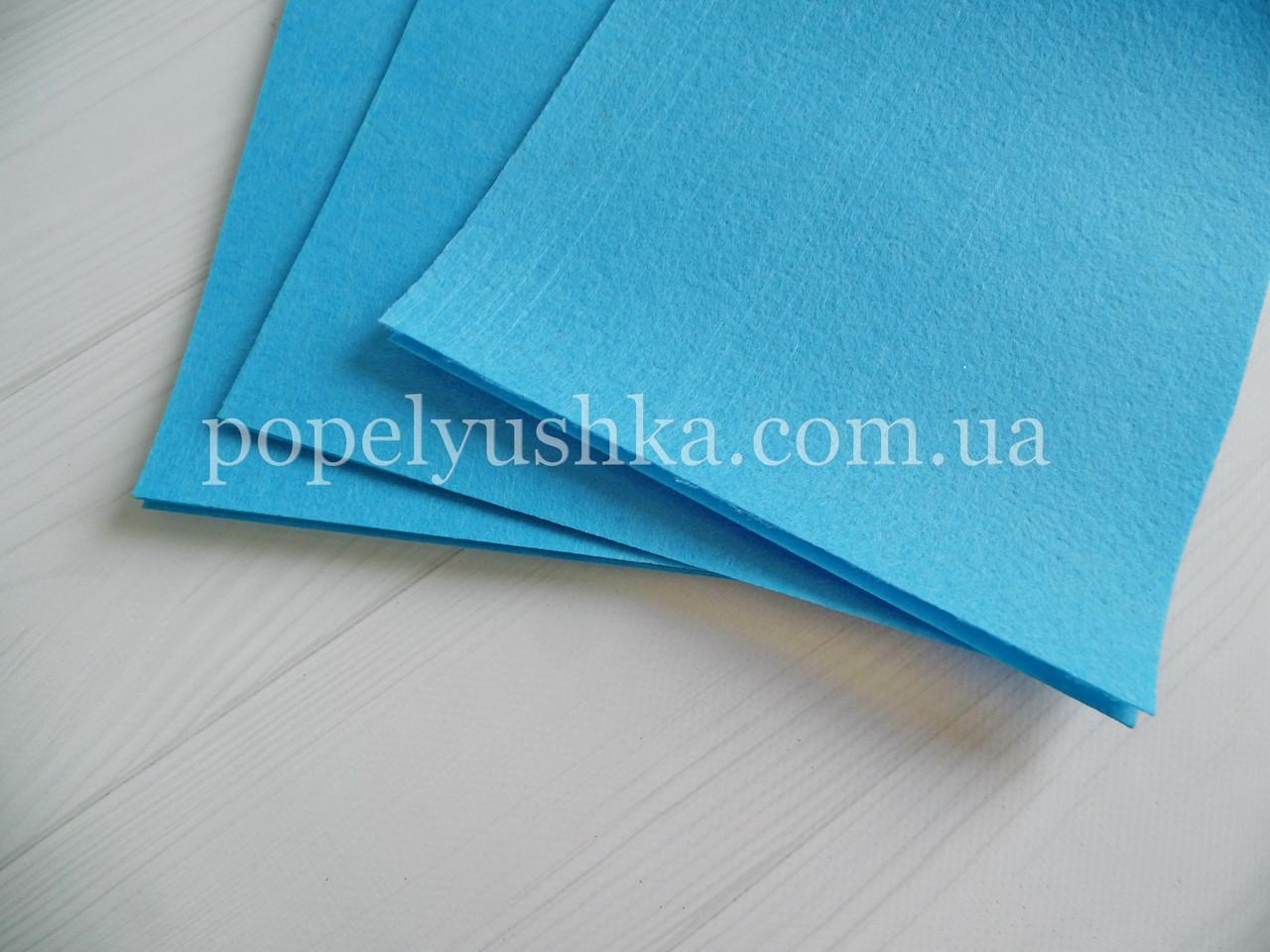 Фетр 1 мм китайський 20*30 см голубий