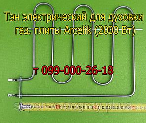 Тэн для электродуховки газовой плиты Arcelik (2000 Вт)