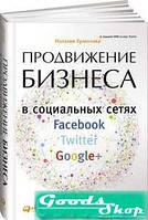 Продвижение бизнеса в социальных сетях Facebook, Twitter, Google+. Ермолова Н. Альпина Пабл