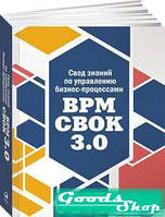 Свод знаний по управлению бизнес-процессами: BPM CBOK 3.0. Под ред. Белайчука А.А. Альпина Паблишер