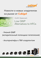 Исследование новых хладагентов (R452a, R449a, R1234yf...) от Cubigel Compressors