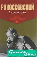Солдатский долг. Рокосовский К. Вече