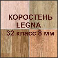 Ламинат Коростень, Legna, Легна, 32класс, толщина 8мм, безфаски